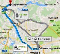 Ленинградский вокзал - аэропорт Шереметьево как добраться