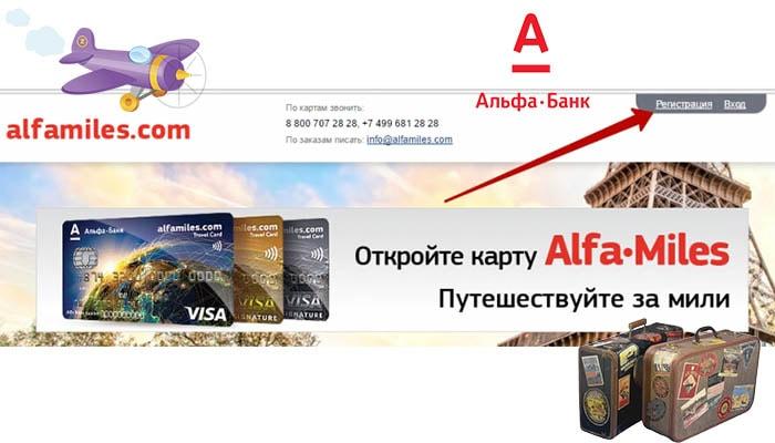Билеты на самолет альфа банк оплата аренды личного автомобиля