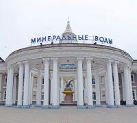 ЖД вокзал Минеральные Воды
