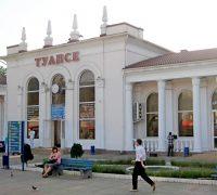 ЖД вокзал Туапсе