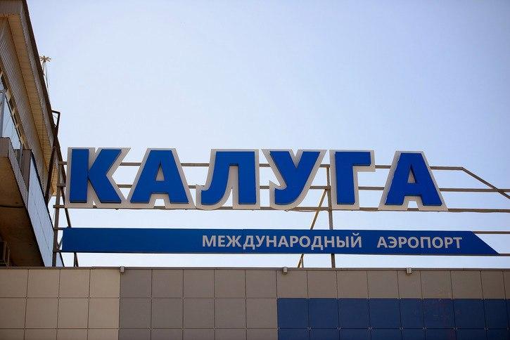 Надпись «Аэропорт «Калуга» наздании
