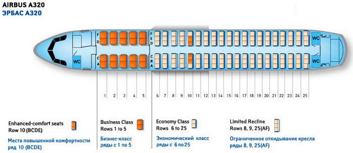 Airbus a320 200 схема салона лучшие места фото 451