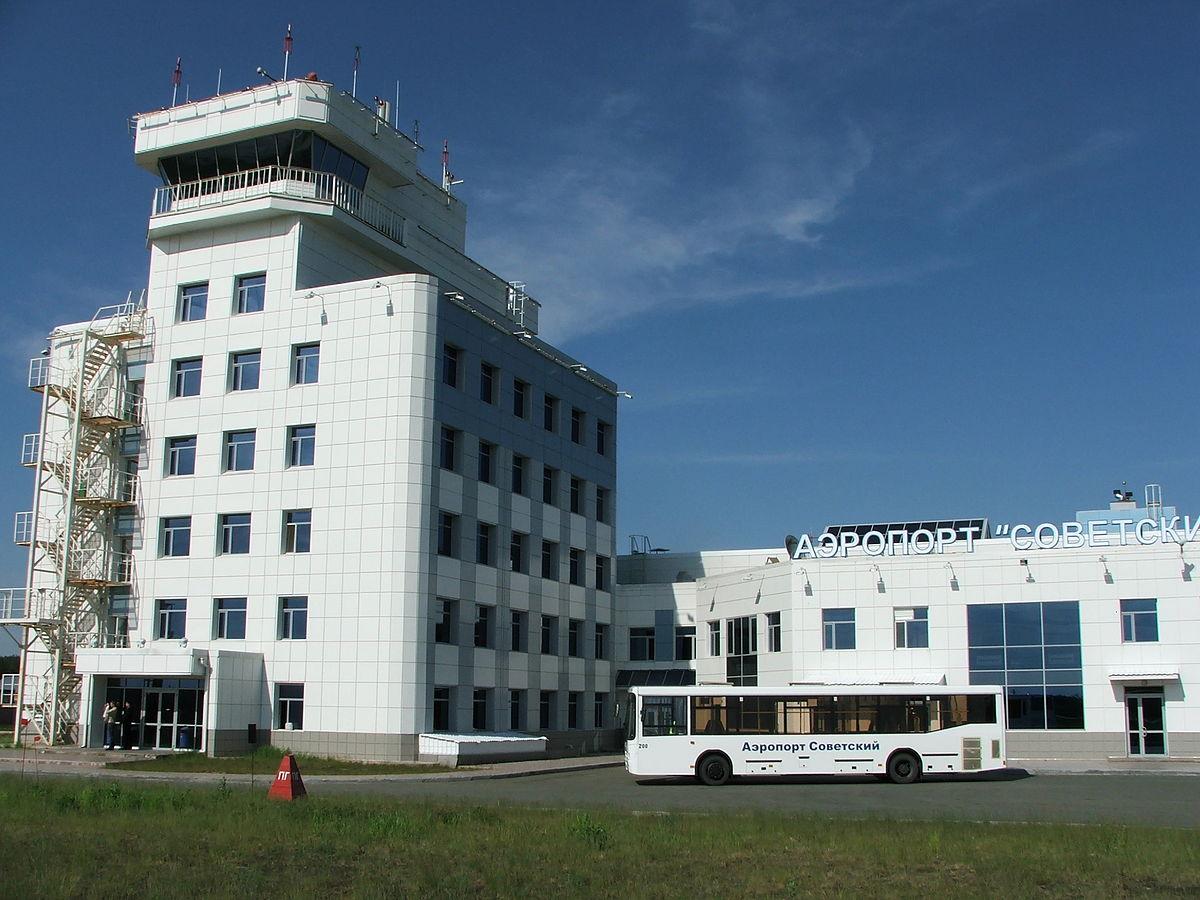 Аэропорт «Советский»