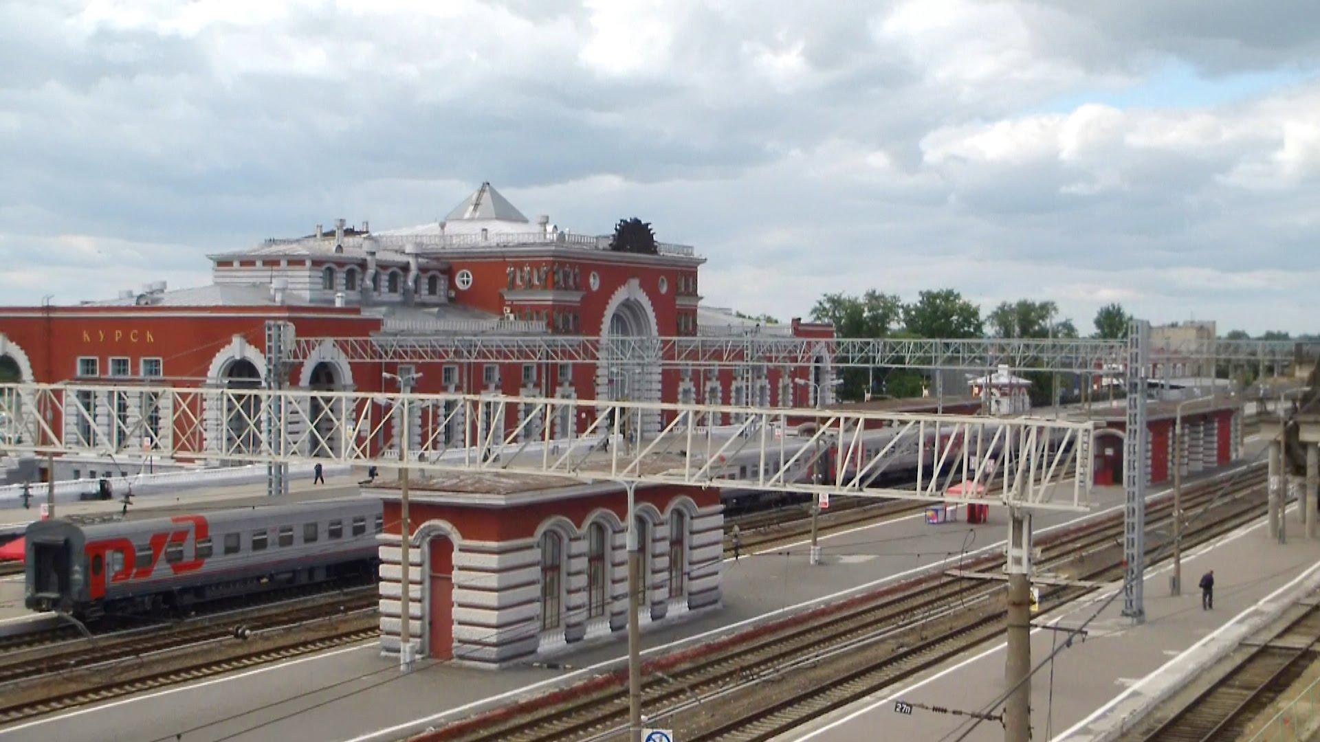 Картинки курска вокзала