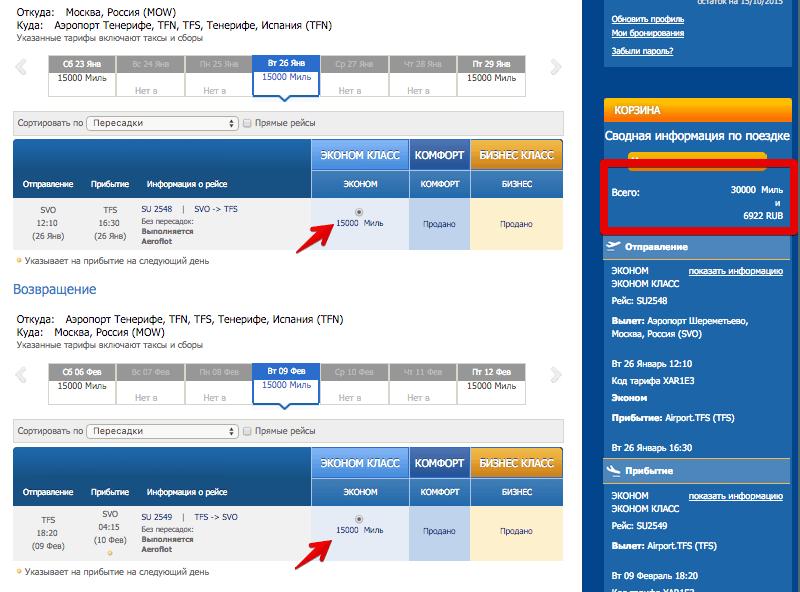 Пример стоимости авиабилета впремиальных милях.