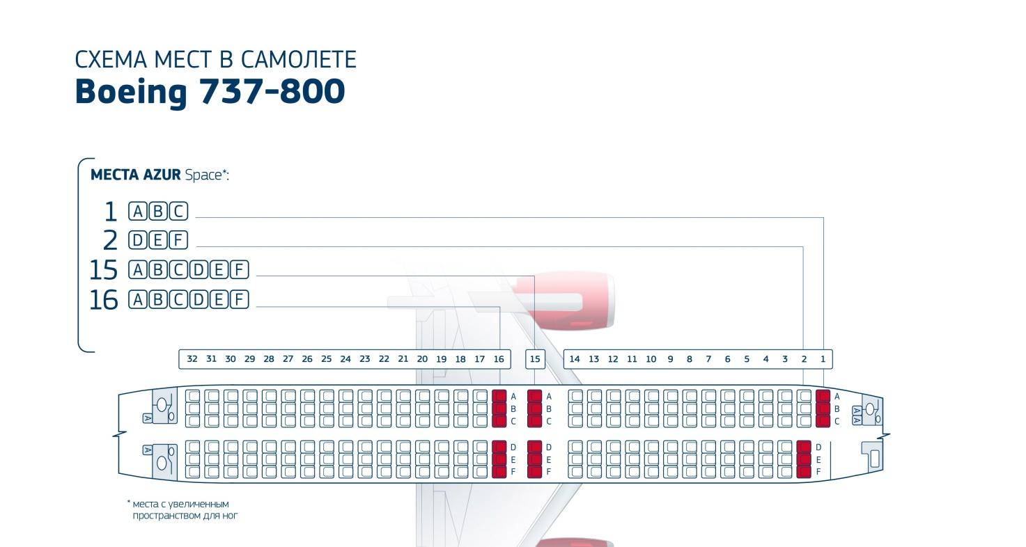 Боинг 737 800 схема салона лучшие места фото 216