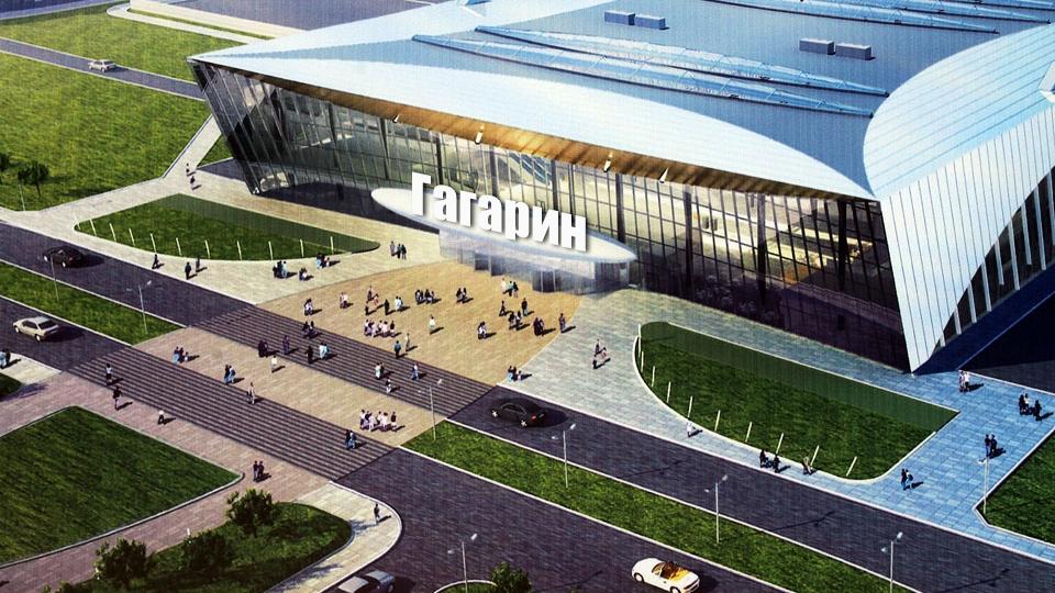 Здание терминала будущего аэропорта Гагарин