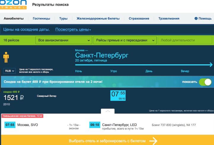 Билеты на самолет купить на озоне за билеты на самолет в москву из анталии в