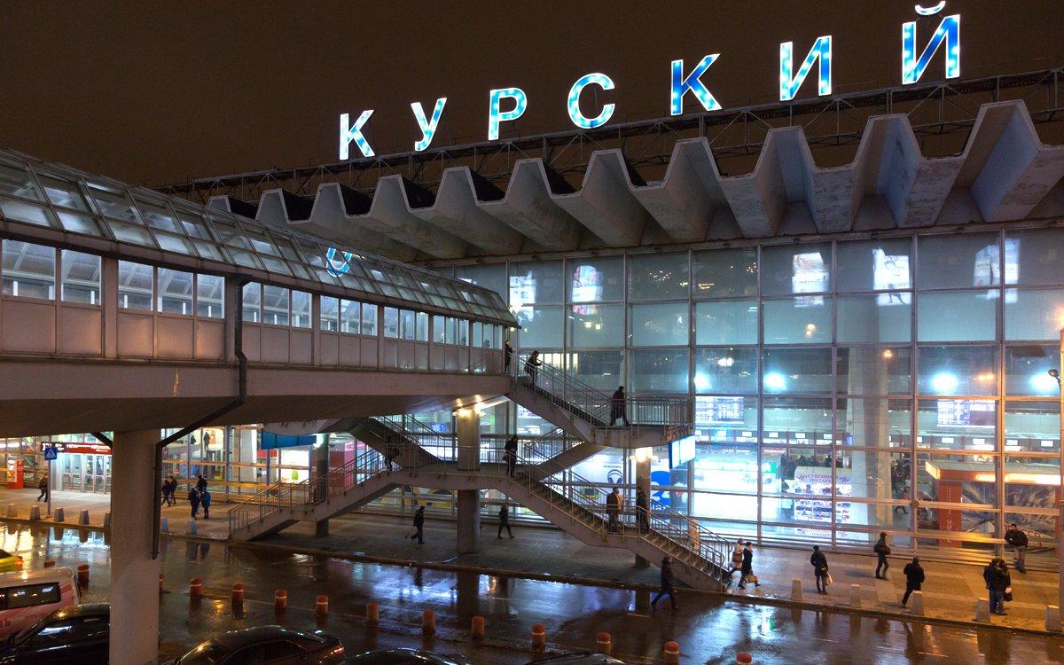 Курский вокзал.