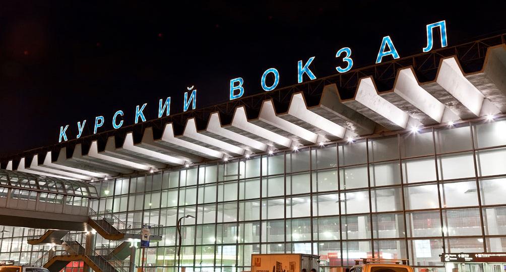 Курский вокзал вМоскве.