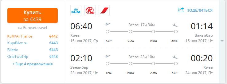 Евросеть билеты на самолет москва аренда автомобиля в судаке 2019