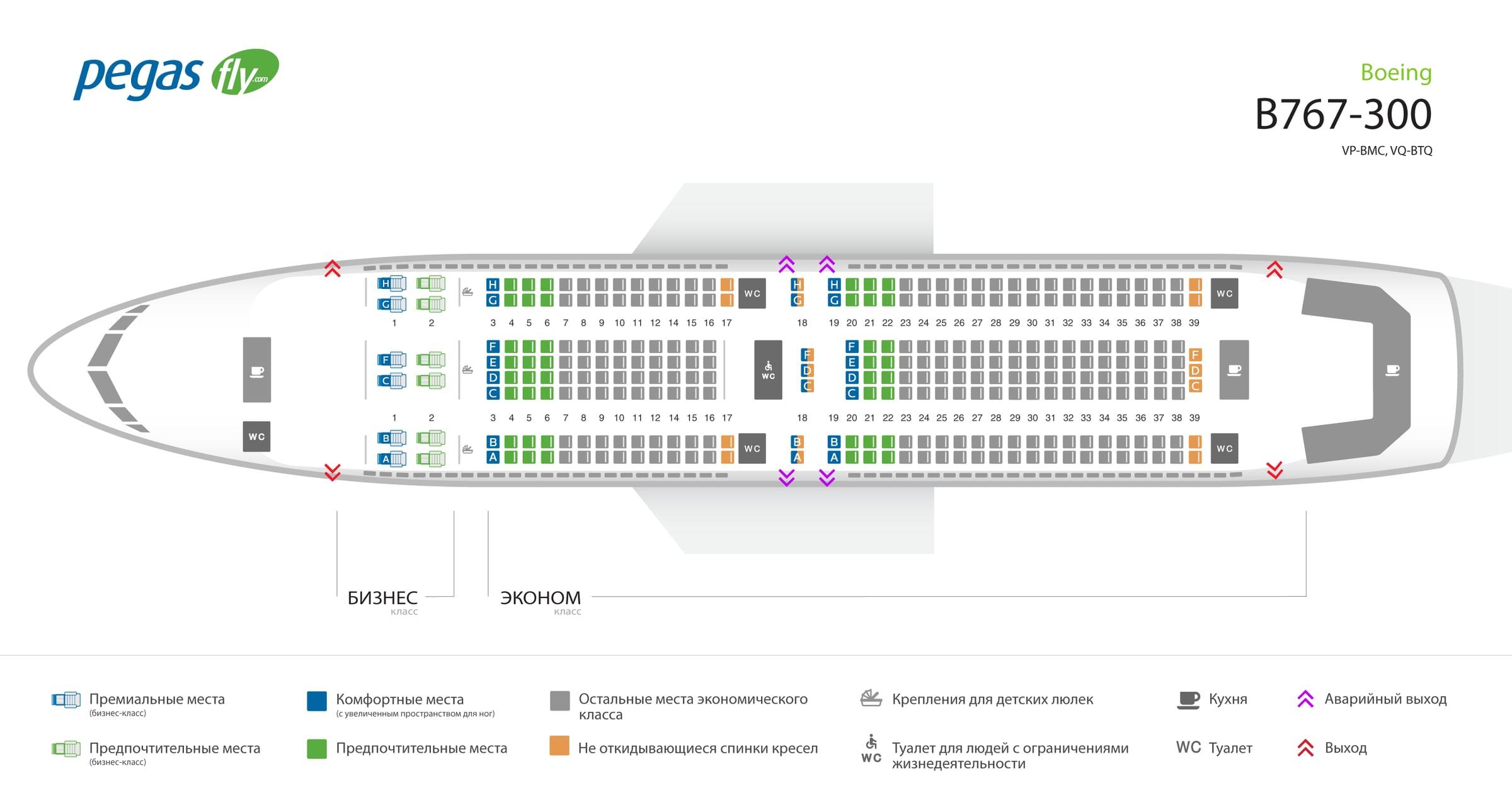 Боинг 767 300 икар схема салона 69