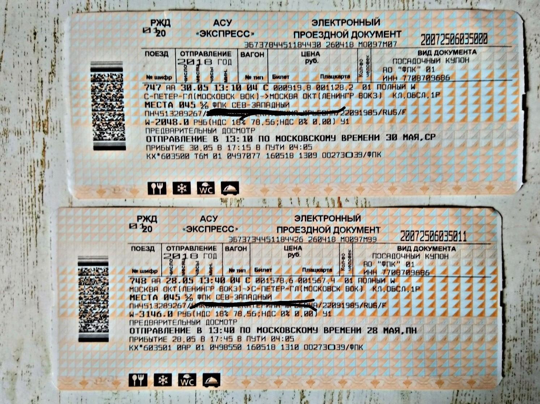 748а невский экспресс схема вагона фото 22