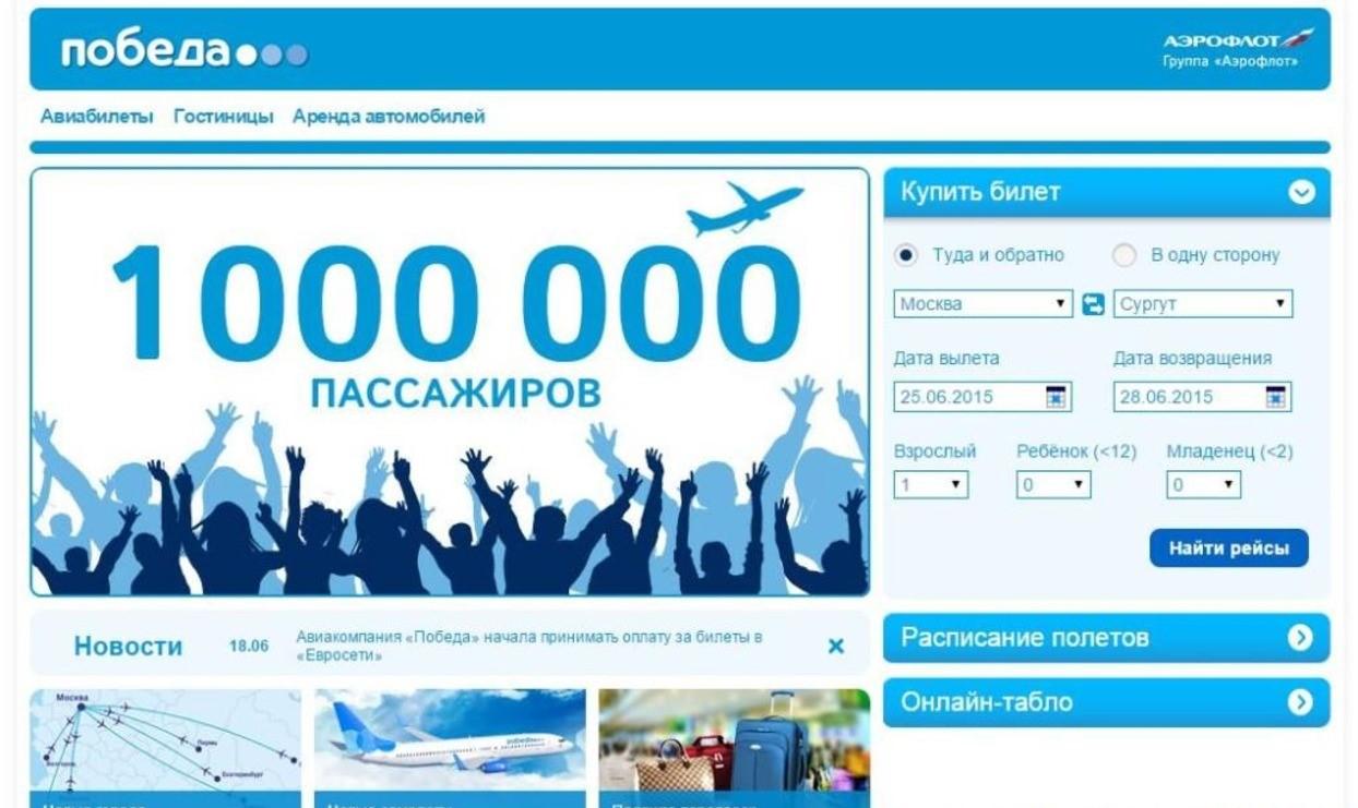 Как сдать билет авиакомпании Победа купленный онлайн: нормы и правила