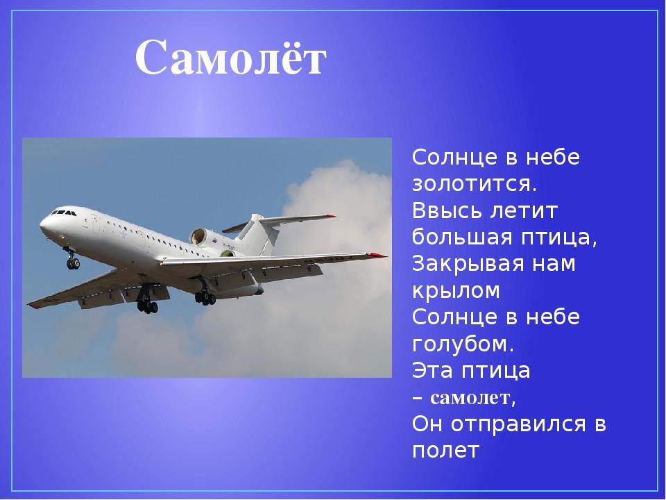 Пожелания в полет на самолет