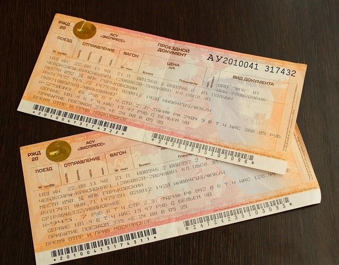 Билет напоезд.