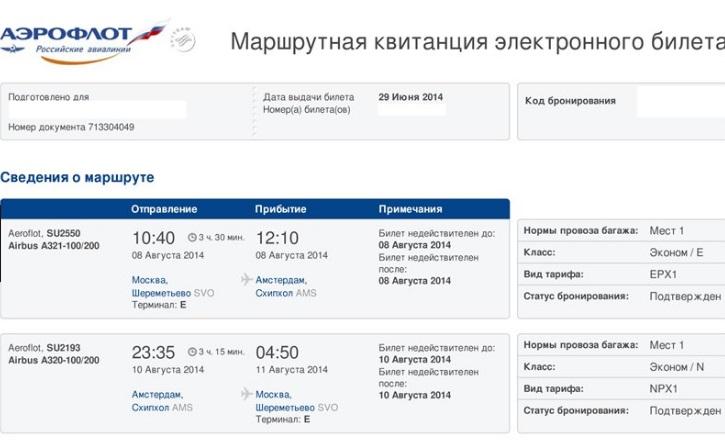 Zakaz aviabiletov online dating