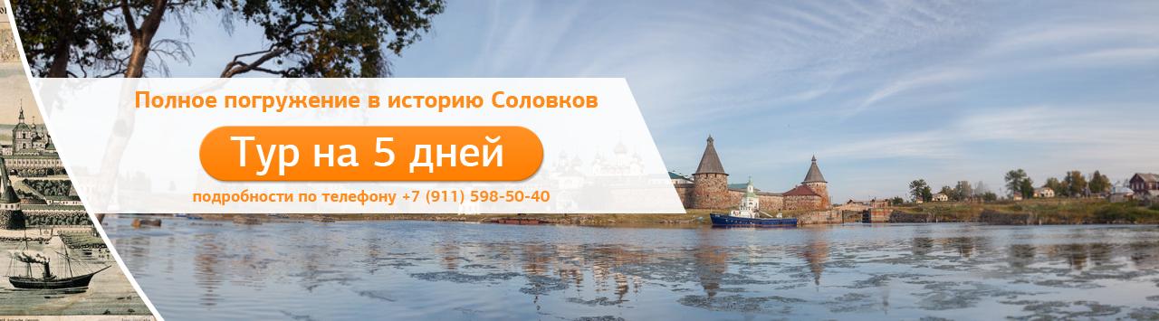 Приобретают пятидневные туры на Соловки