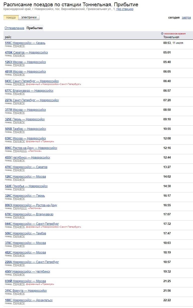 Чтобы заказать билеты на поезд казань - новороссийск или купить билет на самолет сначала посмотрите полное расписание рейсов.