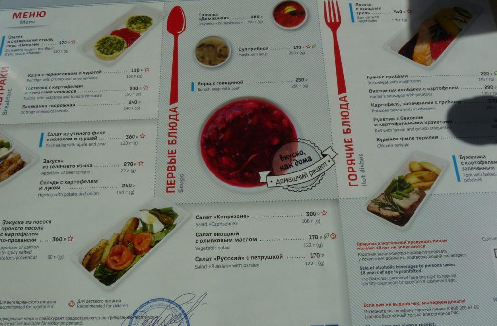 Вагон ресторан меню и цены ржд