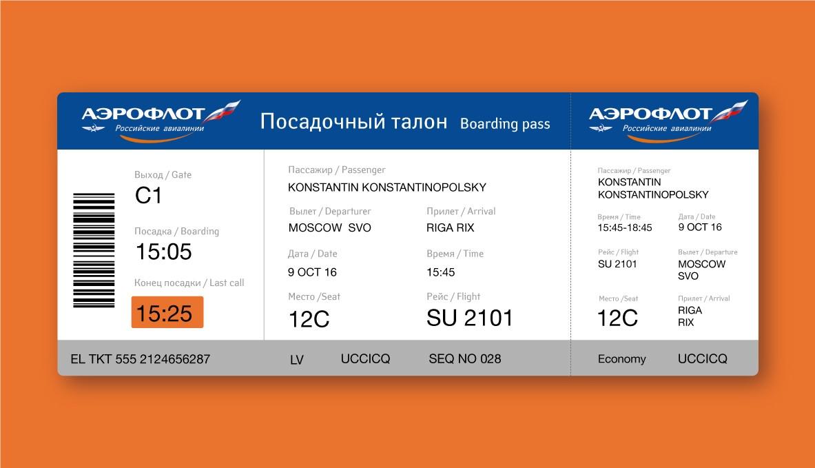 Купить авиабилет на сайте компании аэрофлот первая аккумуляторная компания в бресте сайт