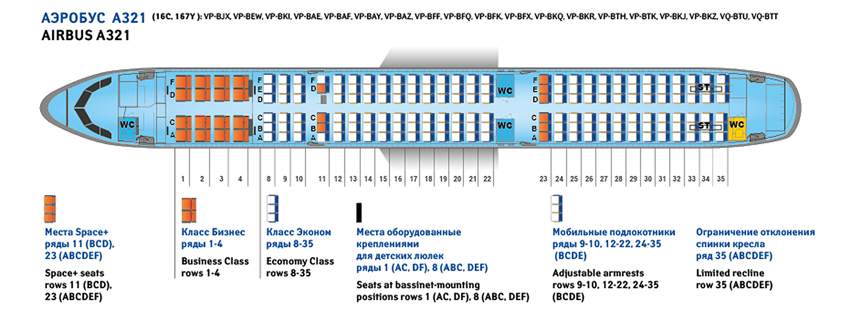 Аэробус 321 схема салона лучшие места фото 424