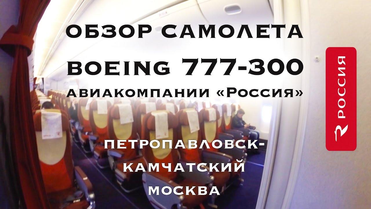 Боинг 777 200 россия схема салона фото 379