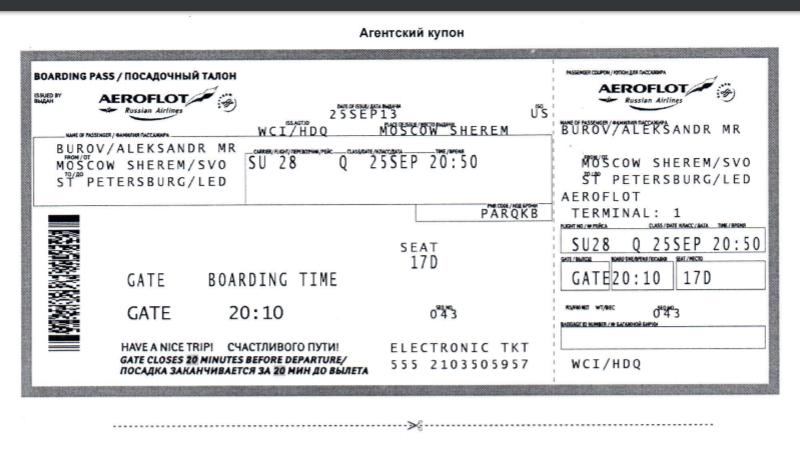 Утерян билет на самолет как восстановить сколько стоит билет на самолет из уфы до норильска